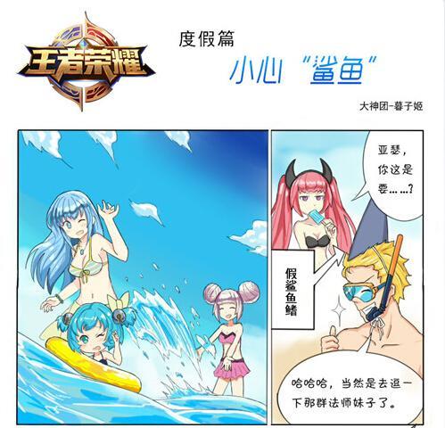 王者荣耀四格漫画 小心鲨鱼