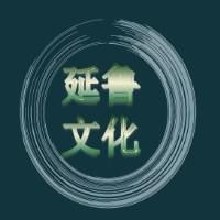 郑州延鲁文化传播有限公司