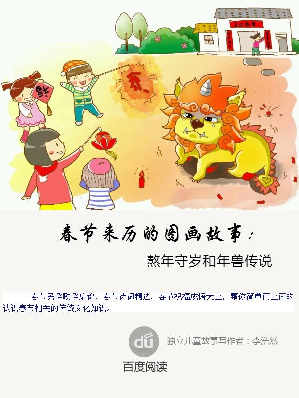喜迎春节手抄报图片_春节手抄报