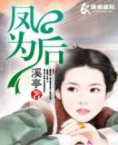 凤为后小说全文阅读_凤为后免费阅读_百度阅读