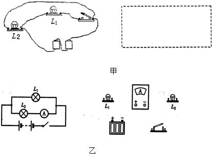 简答题  物理 根据实物图画电路图 正确答案及相关解析图片