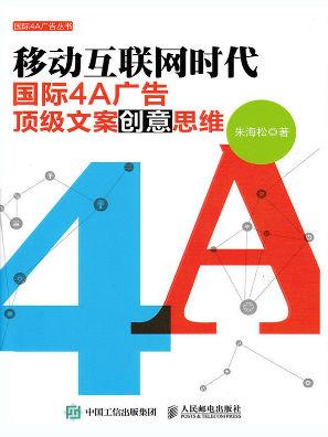 移动互联网时代国际4a广告顶级文案创意思维全文阅读图片