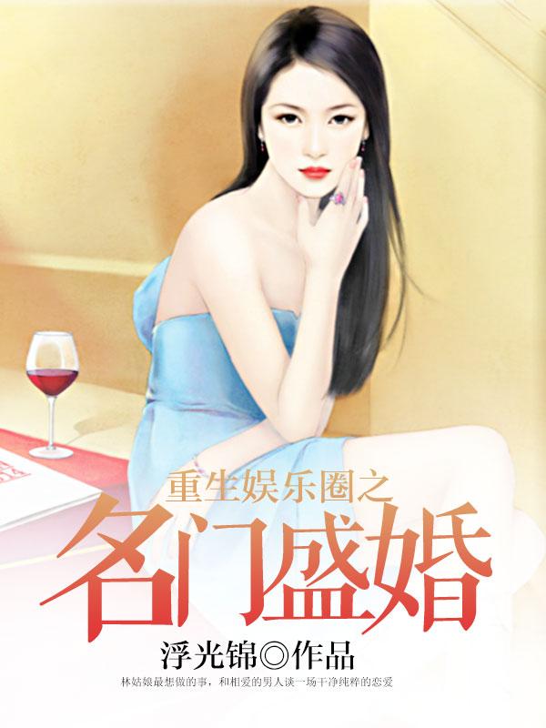 重生之名门贵女番外_重生娱乐圈 之名门 盛婚小说全文阅读