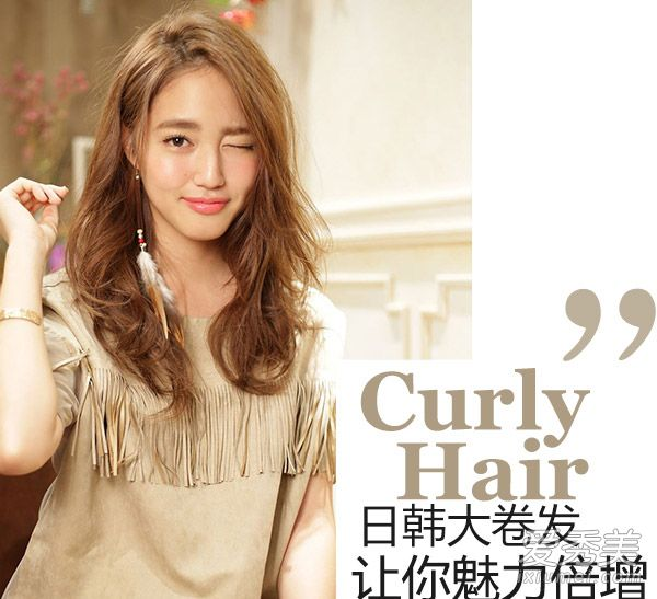 日韩风大卷发发型分享 520最加分了!图片