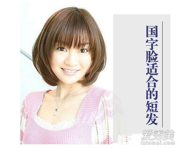 给国字脸一个剪短发的机会 最新日系刘海短发推荐图片