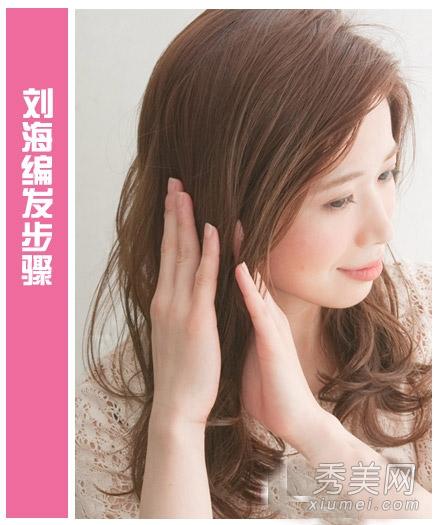 夏季刘海怎么编好看 简单刘海编发教程图解 (436x525)-夏季简单韩