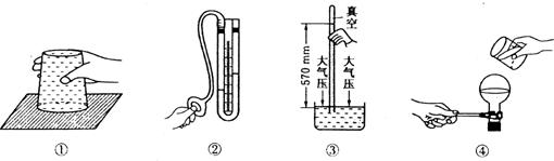 准确得测量出了大气压的值图片