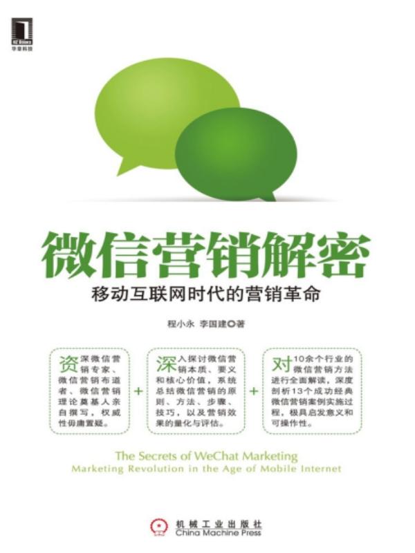 微信营销解密:移动互联网时代的营销革*命