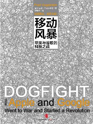 移动风暴:苹果与谷歌的科技之战