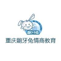 重庆龅牙兔教育信息咨询服务有限公司