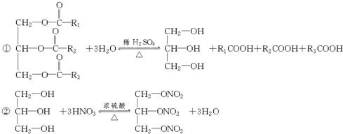 相对分子质量为30,故答案为:c3h5o9n3;no; (2)油脂就是高级脂肪酸甘图片