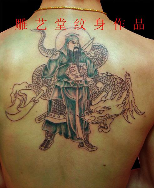 关公龙纹身||关公踩龙纹身图片||关公砍龙纹身图片