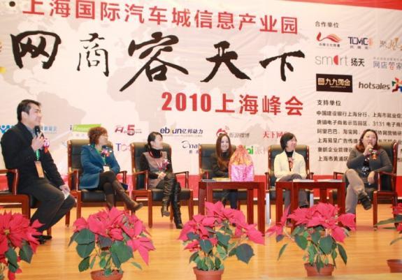 网商娘子军 女性创业论坛照片