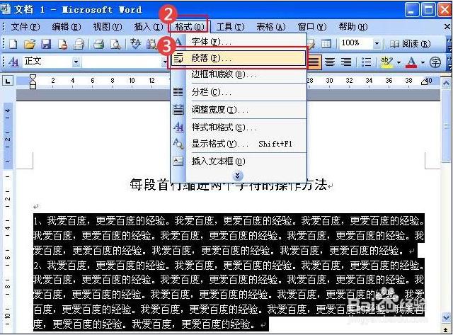 word文本中每段首行缩进两个字符的操作方法图片
