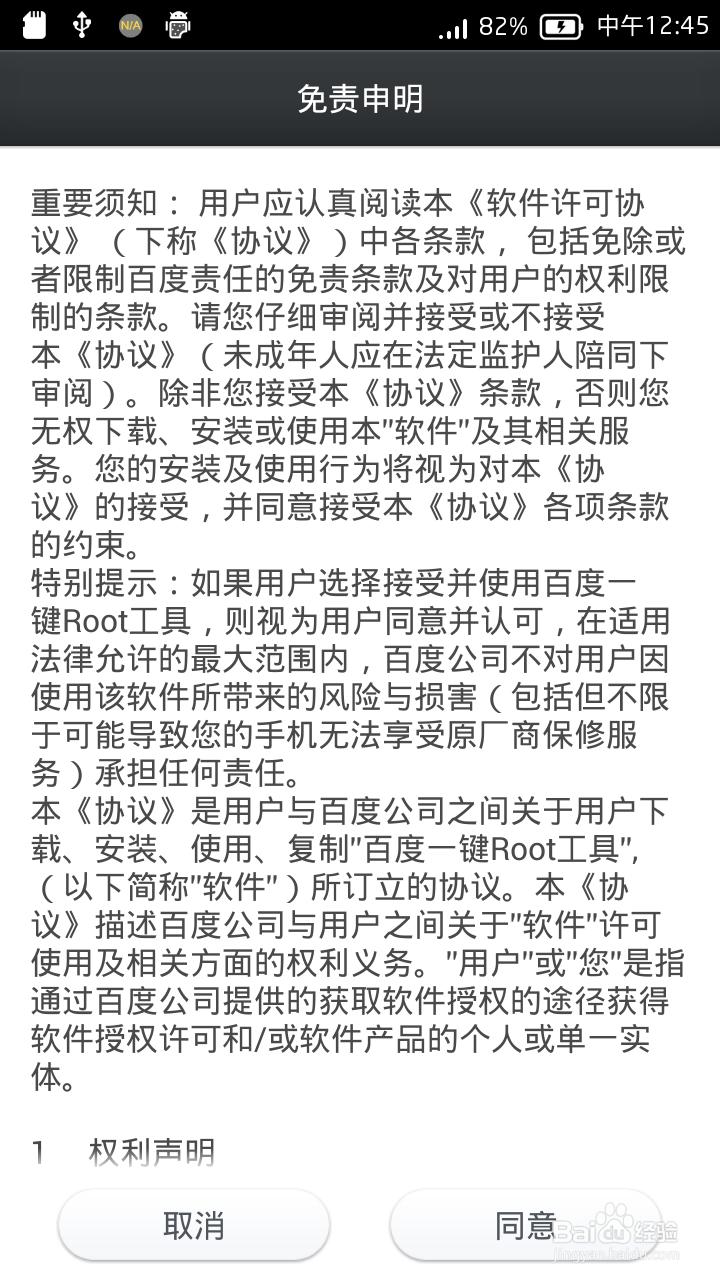 红辣椒青春版刷机包_手机端为红辣椒青春版获取root权限