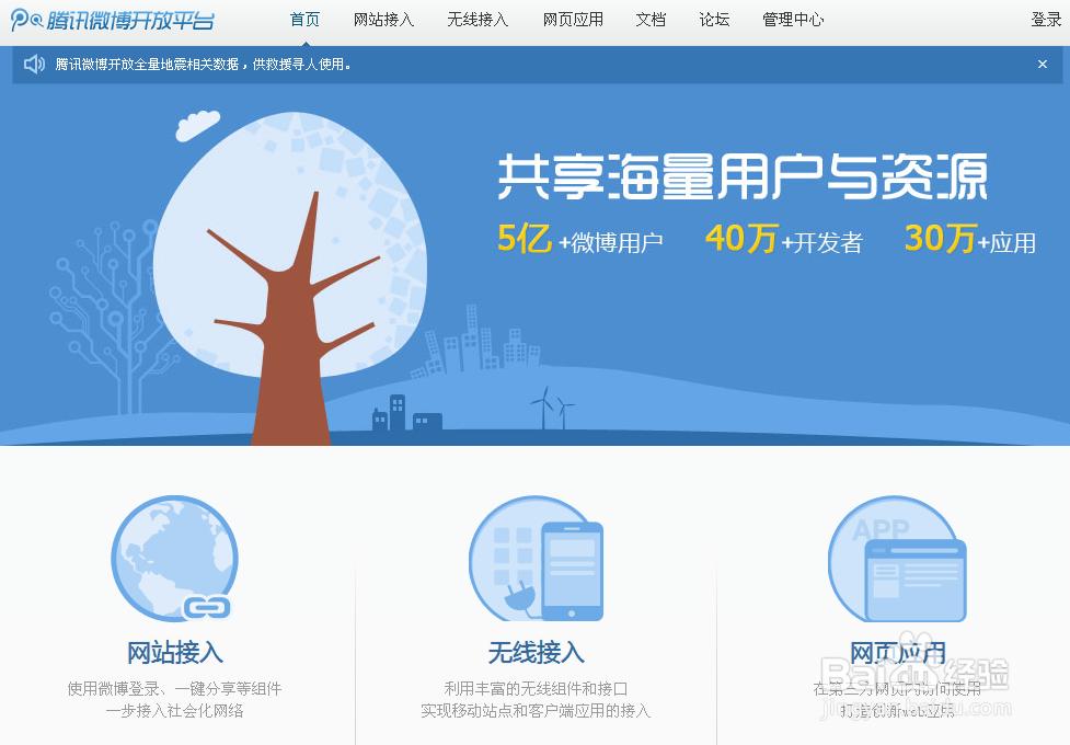使用账号登录腾讯微博开放平台网站.