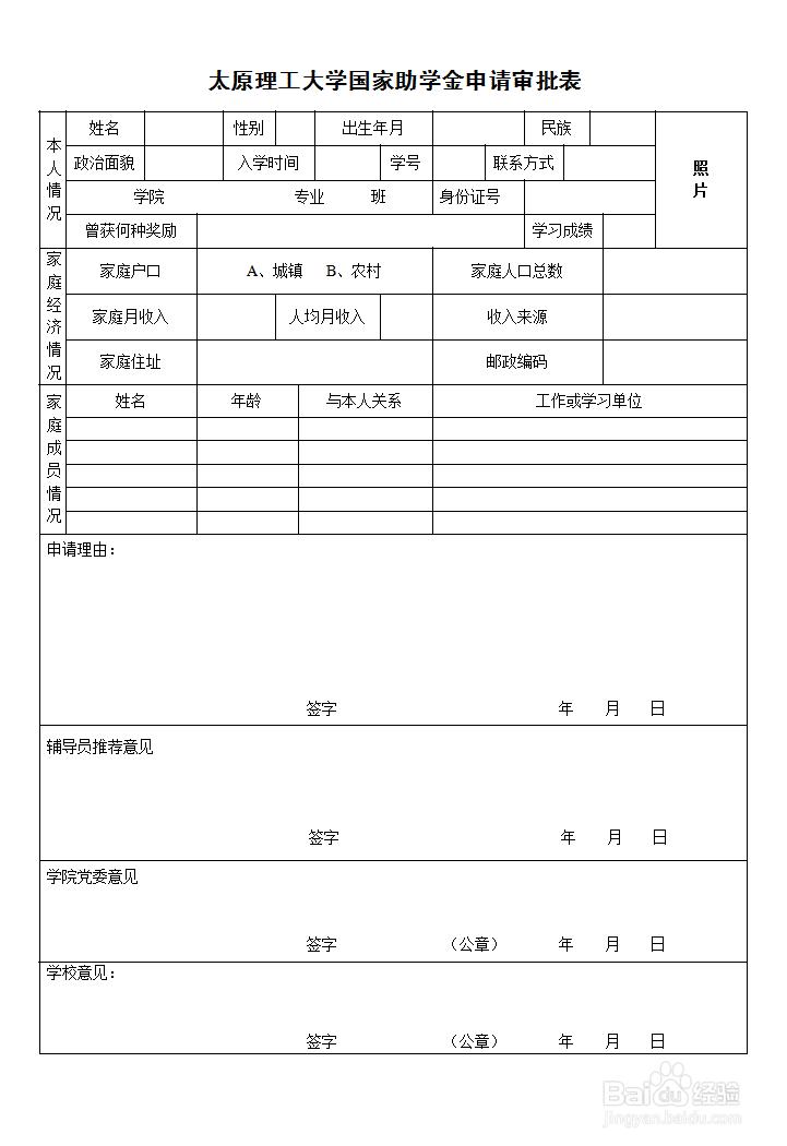 一,关于申请书的格式 1,申请书封面格式图片