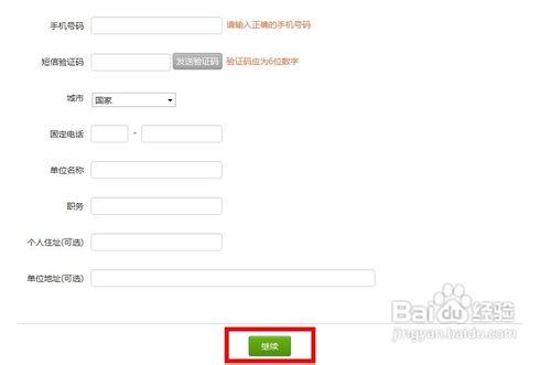 怎么注册申请成为微信公众账号