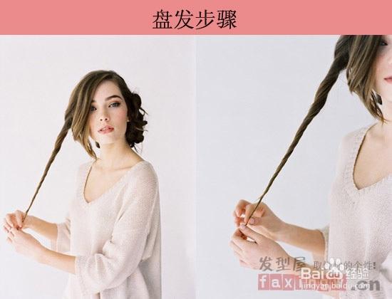 简单的新娘盘发步骤 教你三分钟打造完美新娘头图片