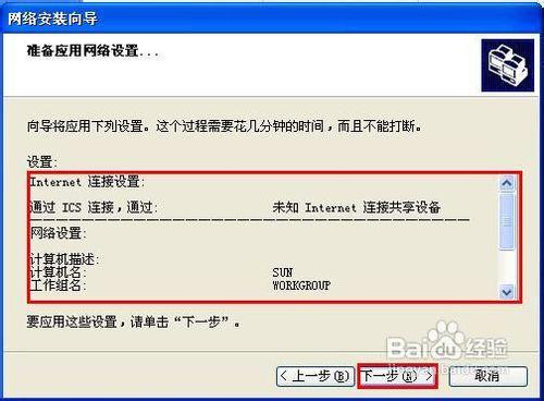 win7无法访问xp共享怎么办图片