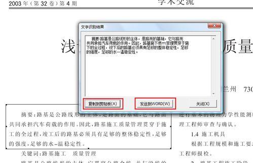 CAJ、KDH、NH文件怎样转换成WORD格式_百度经验 - hbsphd - hbsphd的博客