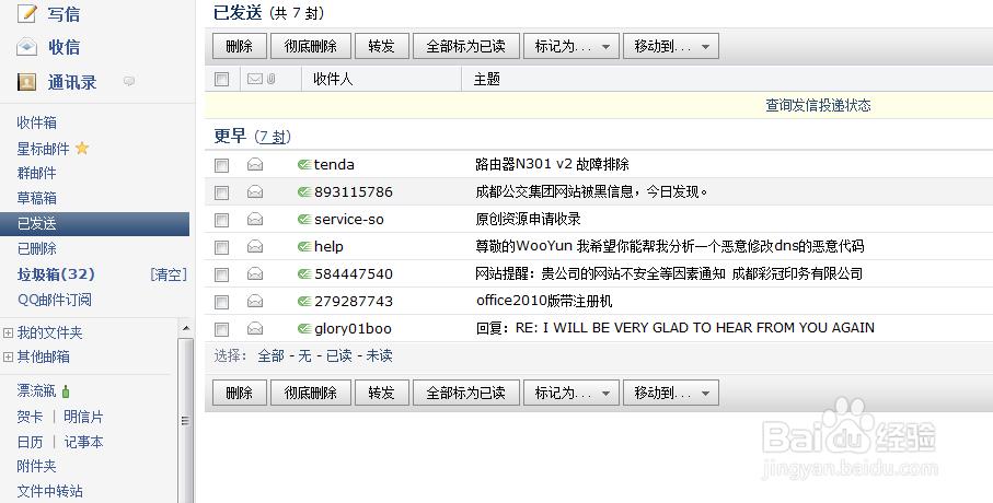 qq邮箱如何查看您以发送的邮件图片