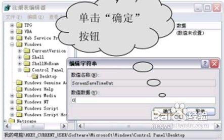 win7系统设置屏幕保护程序超时