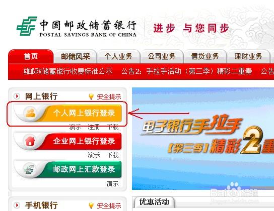 邮政网上银行登陆器_中国邮政银行个人网上银行登录页面怎么会打不