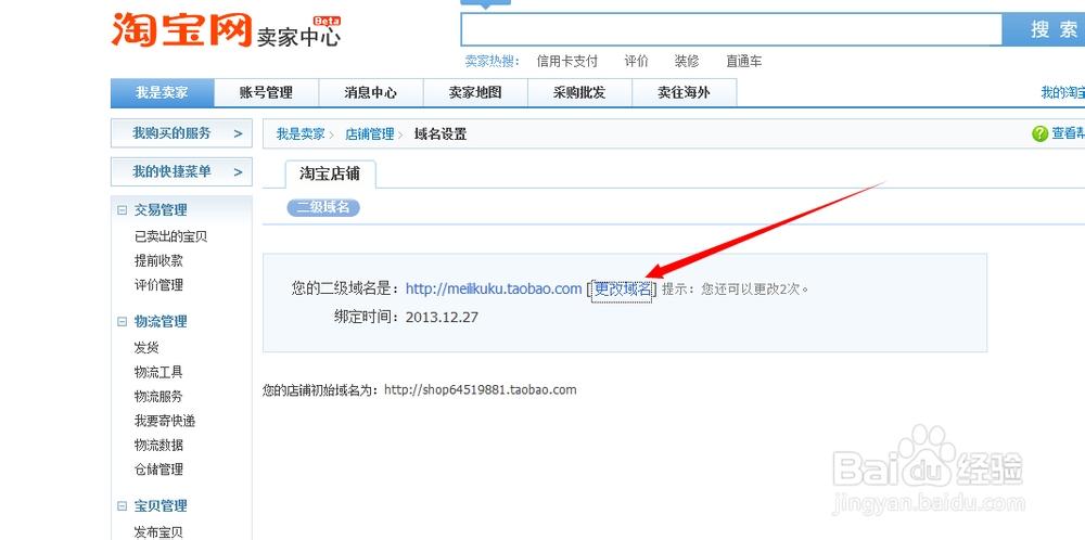 在域名设置页面,可以看到店铺原始域名.