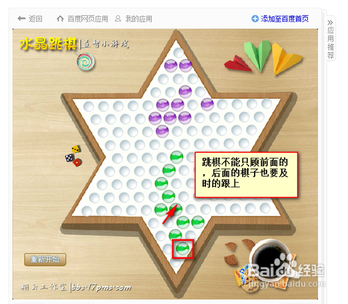 跳棋技巧教程图片