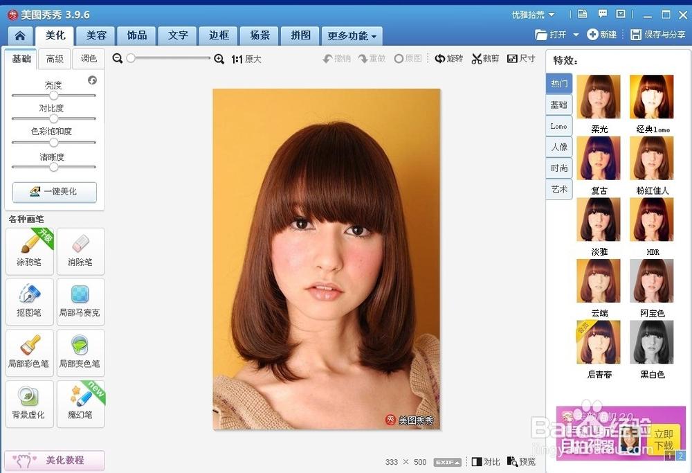 如何利用美图秀秀工具更改照片背景