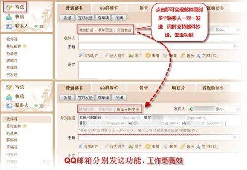 QQ邮箱秘技分享——原来邮件可以这么发