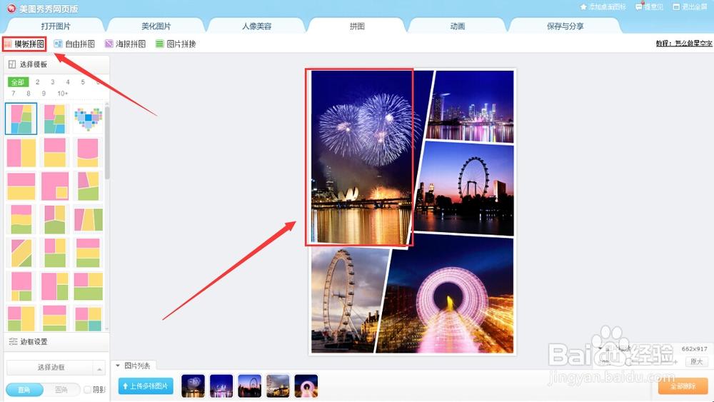 如何用美图秀秀网页版制作拼图-完整版图片