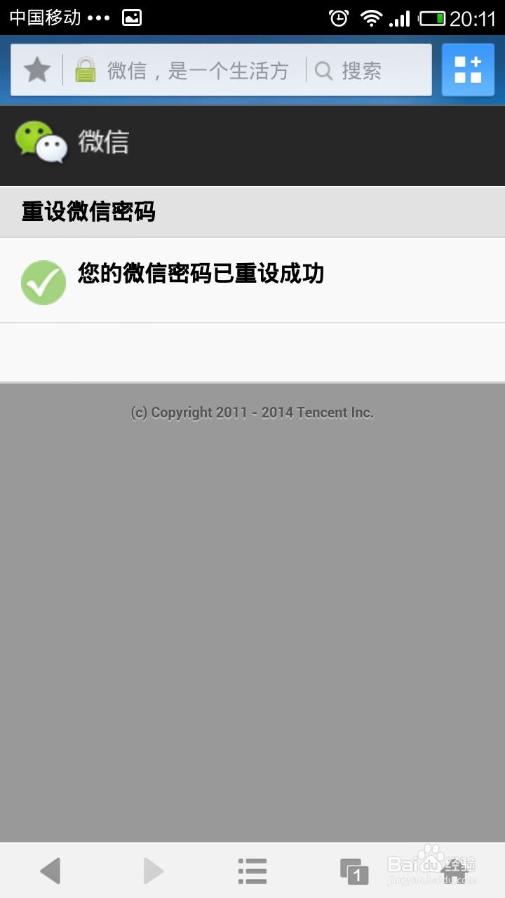 这时你会收到一个短信验证码,通过验证码重设新密码.