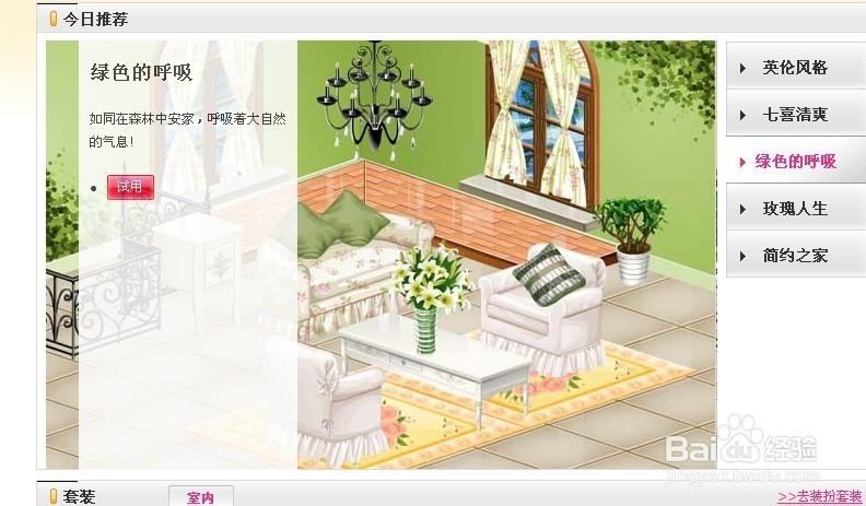 你进入自己的qq电影之后,从迷你屋进入qq空间香港家园占美女便宜图片