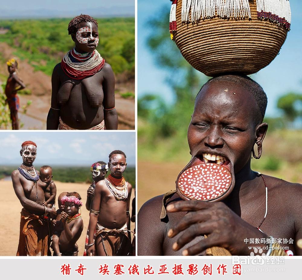 但正常的面孔也代表了一个女人在这个部落里的