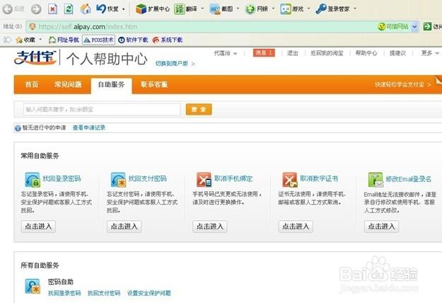 有人出售具有密码功能的支付宝帐户(含密码)。如果我购买了它,可以使用这个Huabei吗?