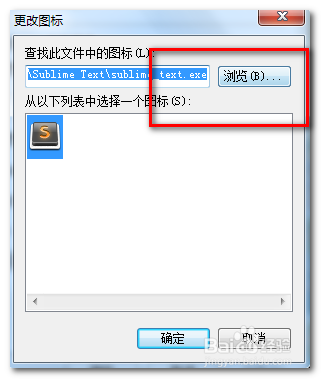 win7系统换上win8系统换上扁平化风格图标的方法图片