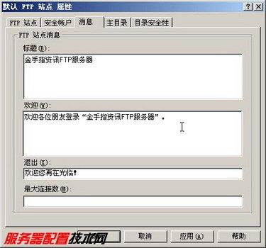在Windows Server 2003系统中配置FTP服务器