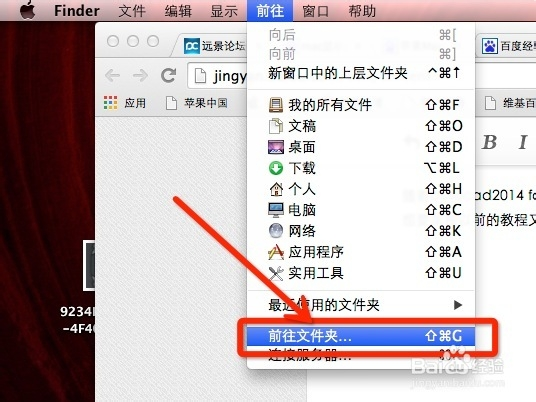 autocad2014 for mac 加字体