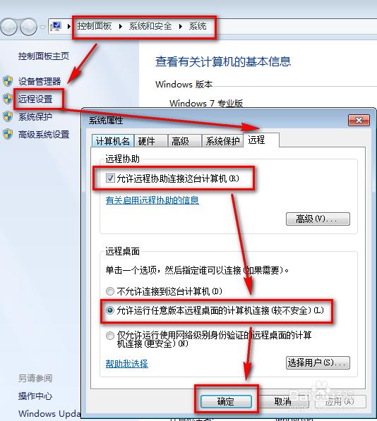 win7远程桌面连接不上,解决办法图片