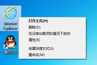 GOHOST WIN7桌面顽固IE图标的删除 - 天色将晚 - 冯敬一的博客