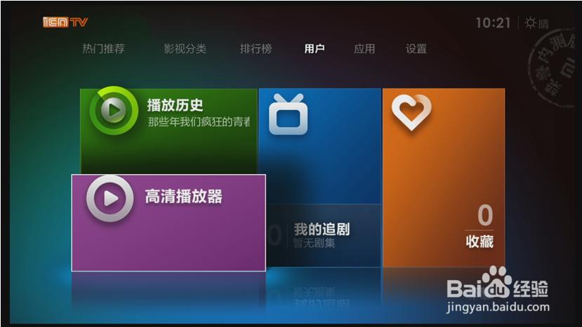 4,高清播放器自动识别u盘教程,在u盘里找到泰捷视频的v高清设备,点击a880卡刷位置图片
