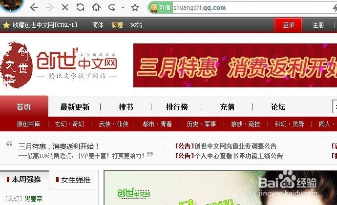 创世中文网作家如何查看收藏量