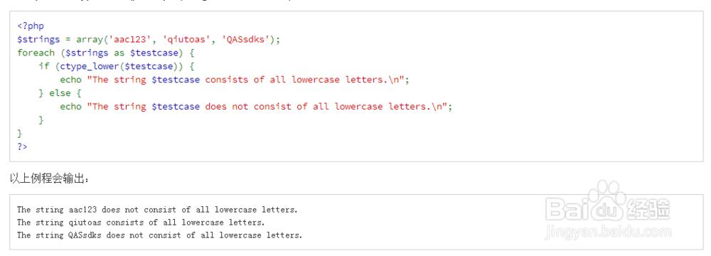 ctype_lower 检查是否所有的字符都是英文字母,并且都是小写的