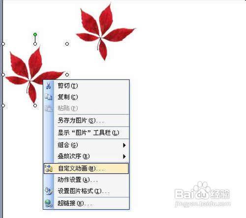 ppt动画制作教程_百度经验图片
