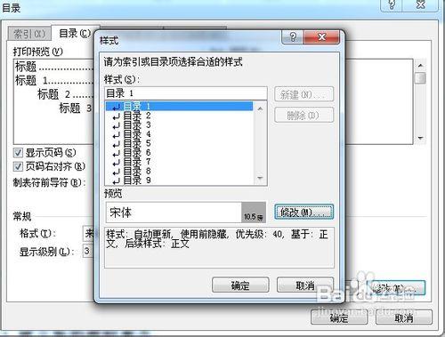 word2007目录怎么自动生成