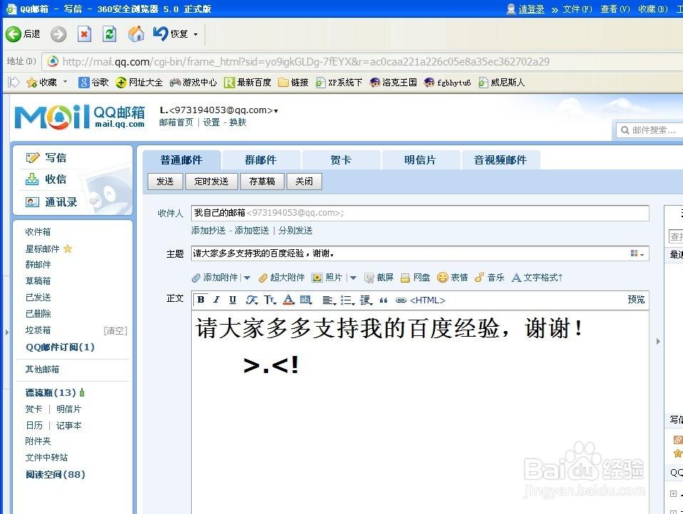 qq邮箱发送邮件功能图片