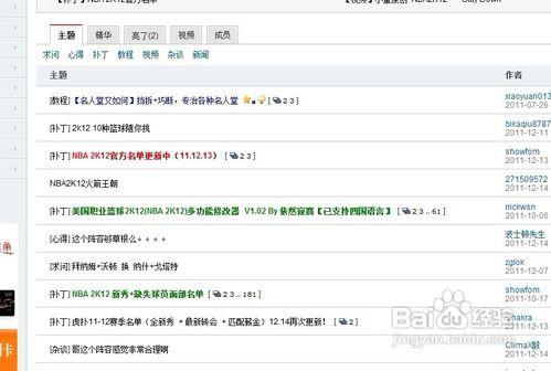 关于nba2k12找mp存档以及下载最新名单使用图片