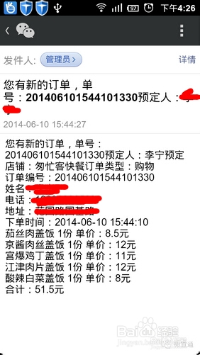 怎么用qq邮箱发短信_三个点——设置——通用——功能——qq邮箱提醒——开启接收邮件提醒
